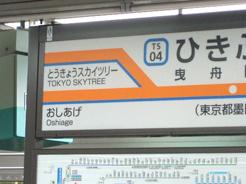 120421skytree.jpg