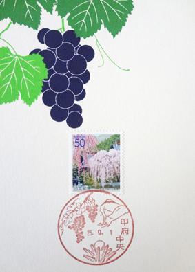 130901甲府中央局.jpg