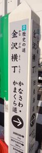 保土ヶ谷宿道標b.jpg