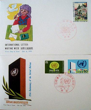 初日1970文通・国連.jpg