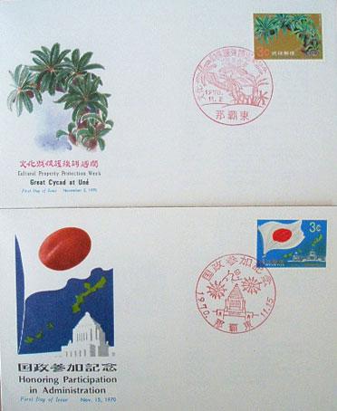 初日1970琉球.jpg