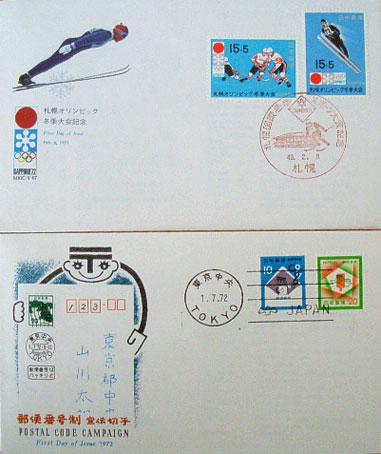 初日1971_72オリンピック・番.jpg