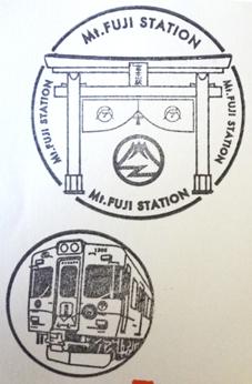 富士スタンプ01.jpg