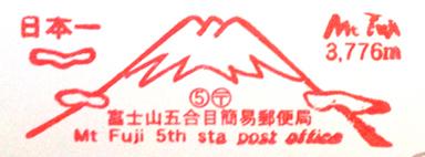 富士スタンプ02.jpg