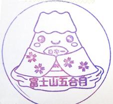 富士スタンプ五合目.jpg