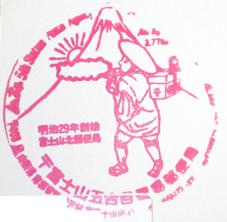 富士スタンプ五合目02.jpg