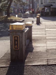 旧帷子橋.jpg