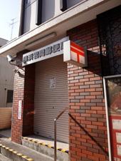 横浜岩間郵便局.jpg