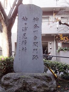神奈川台関門跡.jpg