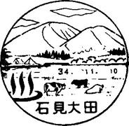 風景印石見大田a.jpg