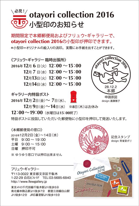 kokuchi2016hagaki_ol.jpg