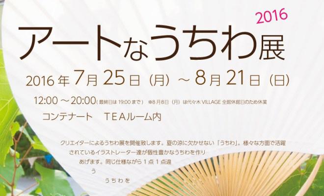 poster_uchiwa.jpg