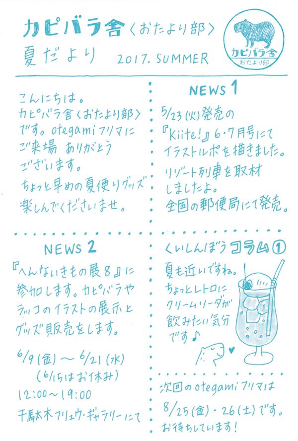 tayori2017su.jpg