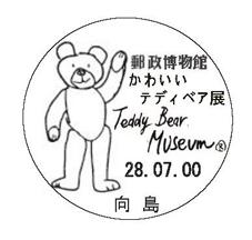 teddybear_kogata.jpg