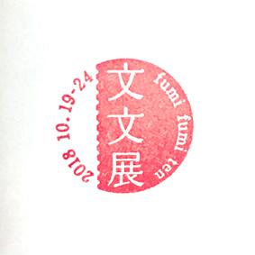 fumifumi_stamp.jpg