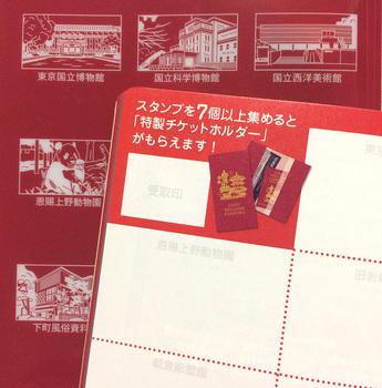 ueno_Stamp02.jpg